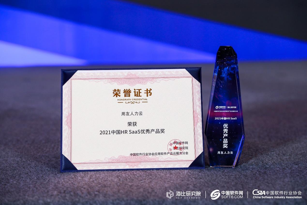 用友人力云荣获2021中国HR SaaS优秀产品大奖